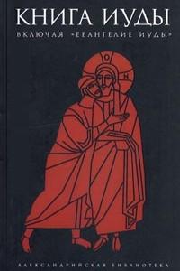 Книга Иуды : Антология