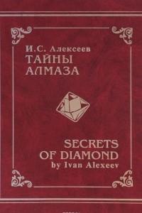 Тайны алмаза / Secrets of Diamond
