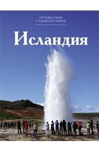 Путешествуй с удовольствием. Том 9. Исландия
