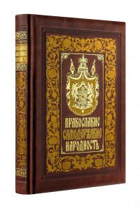 Православие. Самодержавие. Народность. Книга в коллекционном кожаном переплете ручной работы с золочёным обрезом, многоцветным тиснением и в футляре