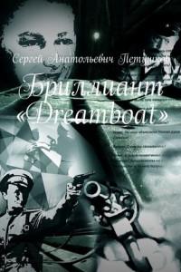 Бриллиант «Dreamboat»