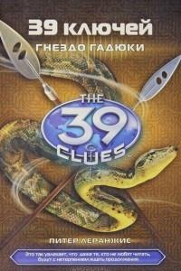 39 ключей. Книга 7. Гнездо гадюки