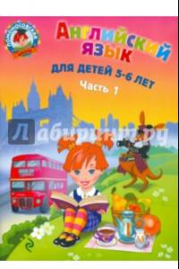 Английский язык: для детей 5-6 лет. В 2 частях. Часть 1