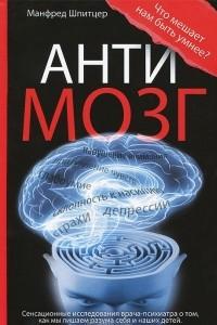 Антимозг. Цифровые технологии и мозг