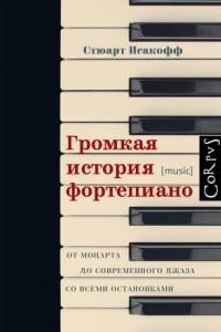 Громкая история фортепиано