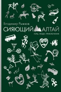 Сияющий Алтай. Горы, люди, приключения. Рыжков В.А.