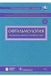 Офтальмология +CD. Национальное руководство