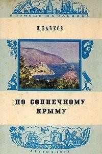 По солнечному Крыму