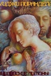 Голос, Роза, Сицилийские лимоны