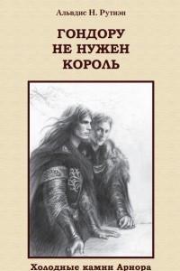 Гондору не нужен король