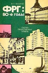 ФРГ: 80-е годы