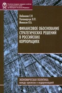 Финансовое обоснование стратегических решений в российских корпорациях