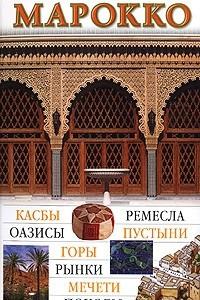 Марокко. Иллюстрированный путеводитель