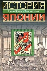 История Японии. Между Китаем и Тихим океаном