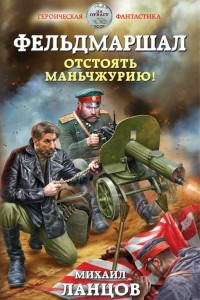 Танкисты 2 атомные книга Морозов Владислав