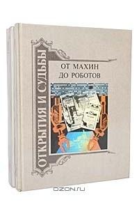 От махин до роботов