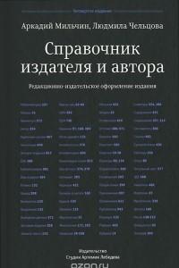 Справочник издателя и автора. Редакционно-издательское оформление издания. 4-е изд