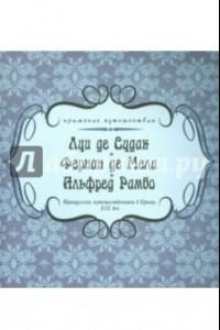 Луи де Судак, Фернан де Мели, Альфред Рамбо. Французские путешественники в Крыму. XIX век