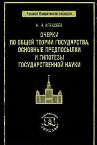 Очерки по общей теории государства. Основные предпосылки и гипотезы государственной науки