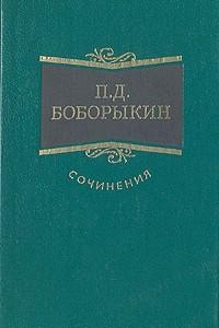 П. Д. Боборыкин. Сочинения в трех томах. Том 1