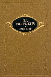П. А. Вяземский. Сочинения в двух томах. Том 1