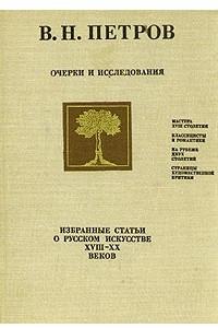 Очерки и исследования. Избранные статьи о русском искусстве XVIII - XX веков