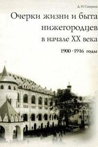 Очерки жизни и быта нижегородцев в начале ХХ века (1900 -- 1916 гг)