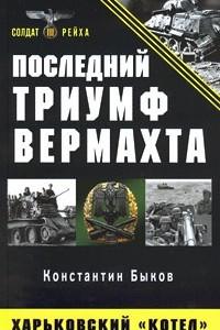 Последний триумф Вермахта. Харьковский