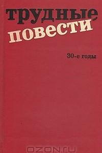 Трудные повести. 30-е годы