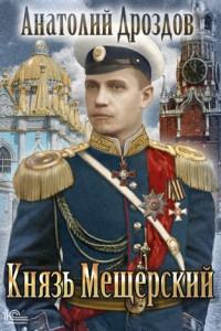 Князь Мещерский