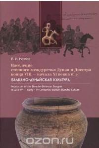 Население степного междуречья Дуная и Днестра конца VIII - начала XI веков н.э. Балкано-дунайская культура