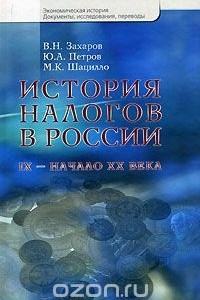 История налогов в России. IX - начало XX века