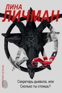 Секретарь дьявола, или Сколько ты стоишь?