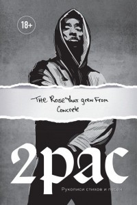 Tupac Shakur. The rose that grew from concrete