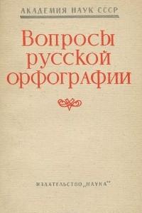 Вопросы русской орфографии