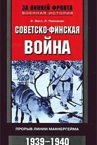 Советско-финская война. Прорыв линии Маннергейма. 1939-1940