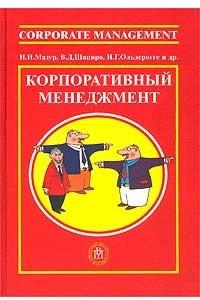 Корпоративный менеджмент (справочник для профессионалов)