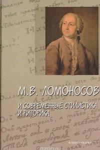 М. В. Ломоносов и современные стилистика и риторика. Сборник статей