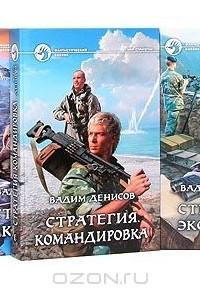 Вадим Денисов. Цикл