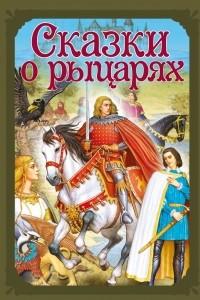 Волшебные сказки. Сказки о рыцарях