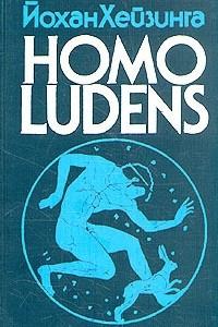 Homo Ludens. В тени завтрашнего дня