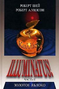 Illuminatus! Часть 2. Золотое яблоко