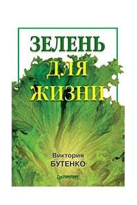 Зелень для жизни