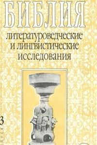 Библия. Литературоведческие и лингвистические исследования. Выпуск 3