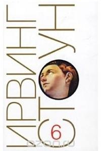 Собрание сочинений в 13 томах. Том 6. Муки и радости. Роман о Микеланджело
