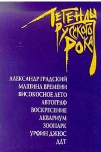 Легенды русского рока. Книга 1