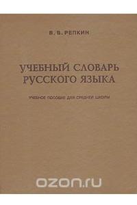 Учебный словарь русского языка