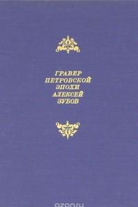 Гравер петровской эпохи Алексей Зубов