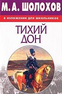 М. А. Шолохов в изложении для школьников. Тихий Дон