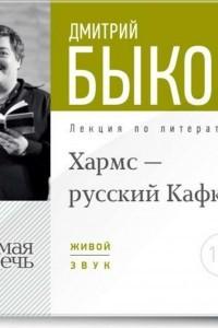 Хармс – русский Кафка